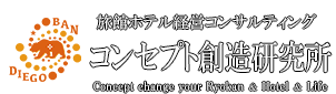旅館ホテル専門コンサルティング コンセプト創造研究所