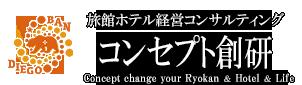 旅館ホテル専門コンサルティング コンセプト創研